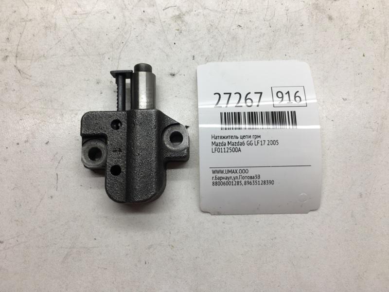 Натяжитель цепи грм Mazda Mazda6 GG LF17 2005 (б/у)