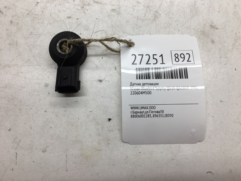Датчик детонации Nissan Bluebird Sylphy QG10 QG18DE 2002 (б/у)