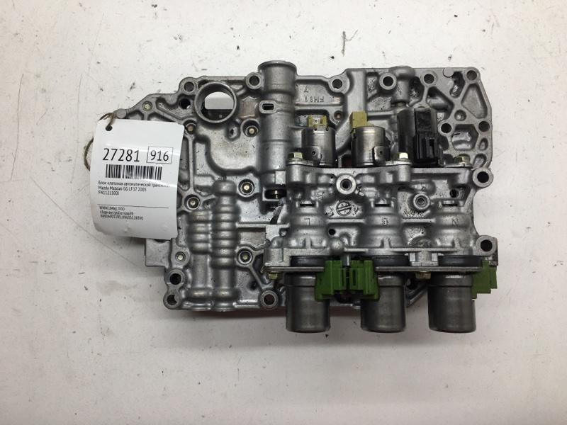 Блок клапанов автоматической трансмиссии Mazda Mazda6 GG LF17 2005 (б/у)