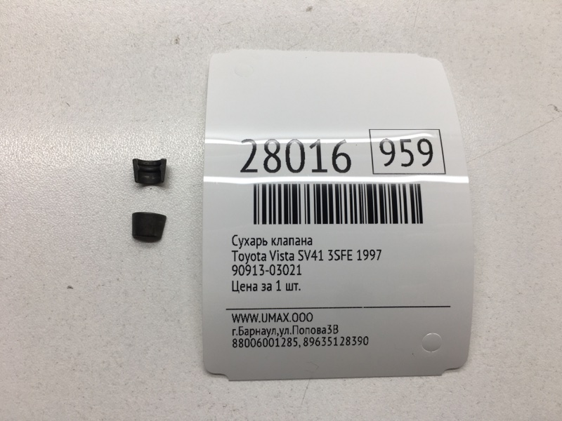 Сухарь клапана Toyota Vista SV41 3SFE 1997 (б/у)