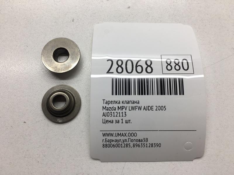 Тарелка клапана Mazda Mpv LWFW AJDE 2005 (б/у)