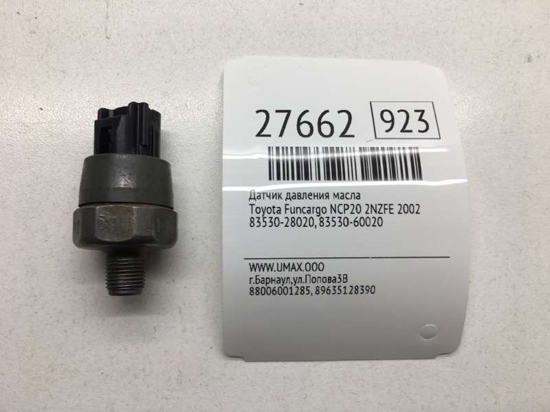 Датчик давления масла Toyota Funcargo NCP20 2NZFE 2002 (б/у)
