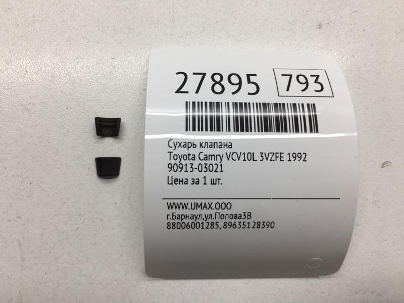 Сухарь клапана Toyota Camry VCV10L 3VZFE 1992 (б/у)