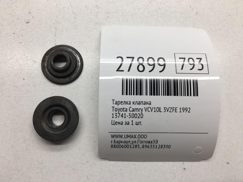 Тарелка клапана Toyota Camry VCV10L 3VZFE 1992 (б/у)