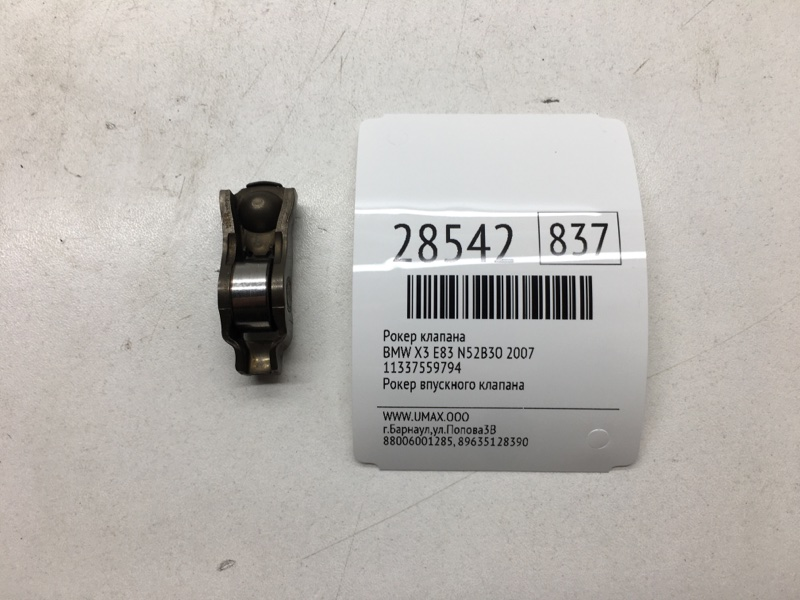 Рокер клапана Bmw X3 E83 N52B30 2007 (б/у)