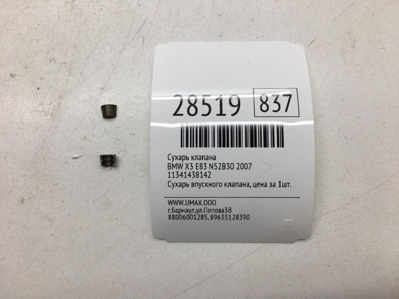 Сухарь клапана Bmw X3 E83 N52B30 2007 (б/у)