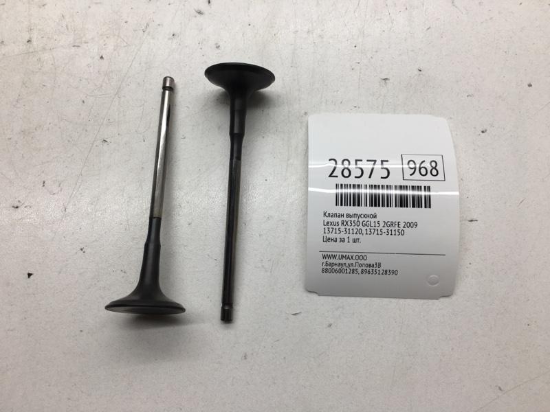 Клапан выпускной Lexus Rx350 GGL15 2GRFE 2009 (б/у)