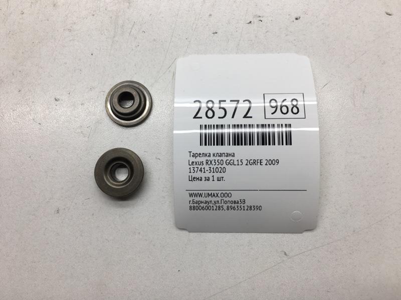 Тарелка клапана Lexus Rx350 GGL15 2GRFE 2009 (б/у)