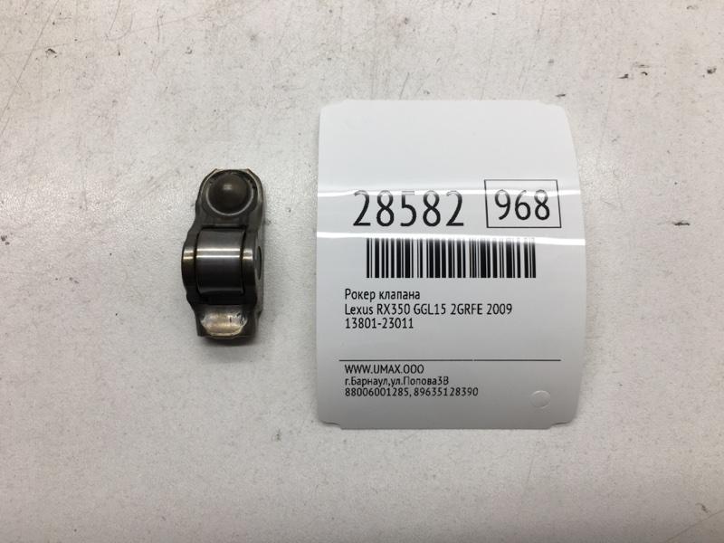 Рокер клапана Lexus Rx350 GGL15 2GRFE 2009 (б/у)