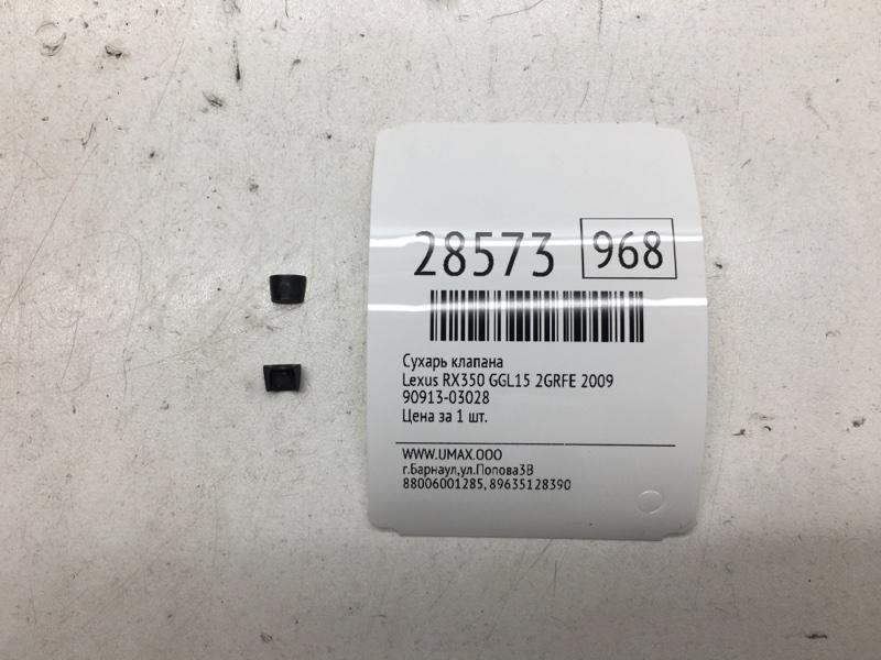 Сухарь клапана Lexus Rx350 GGL15 2GRFE 2009 (б/у)