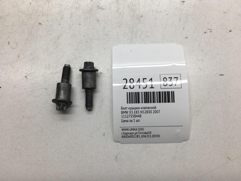 Болт крышки клапанной Bmw X3 E83 N52B30 2007 (б/у)