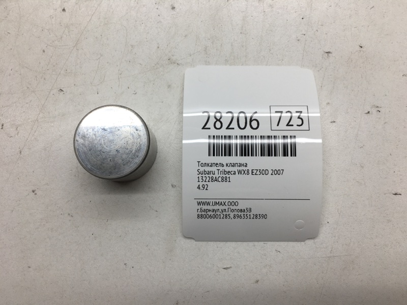 Толкатель клапана Subaru Tribeca WX8 EZ30D 2007 (б/у)