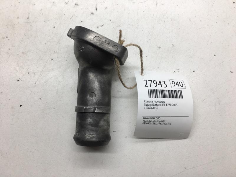 Крышка термостата Subaru Outback BPE EZ30 2003 (б/у)