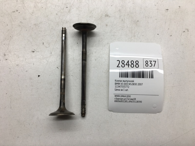 Клапан выпускной Bmw X3 E83 N52B30 2007 (б/у)