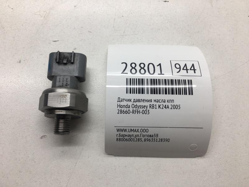 Датчик давления масла кпп Honda Odyssey RB1 K24A 2005 (б/у)