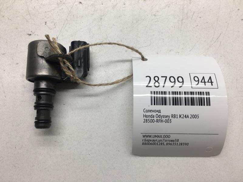 Соленоид Honda Odyssey RB1 K24A 2005 (б/у)