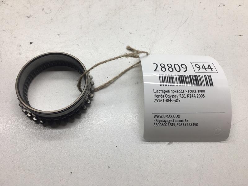 Шестерня привода насоса акпп Honda Odyssey RB1 K24A 2005 (б/у)