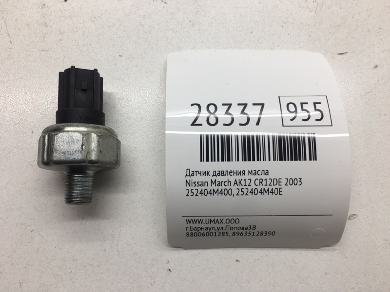 Датчик давления масла Nissan March AK12 CR12DE 2003 (б/у)