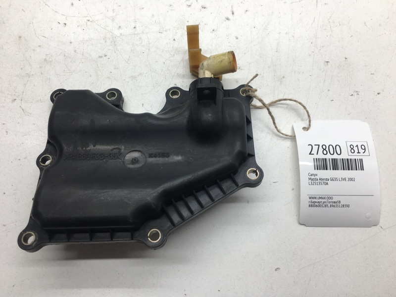 Сапун Mazda Atenza GG3S L3VE 2002 (б/у)