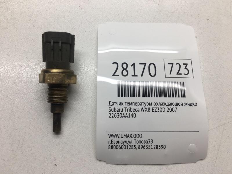 Датчик температуры охлаждающей жидкости Subaru Tribeca WX8 EZ30D 2007 (б/у)