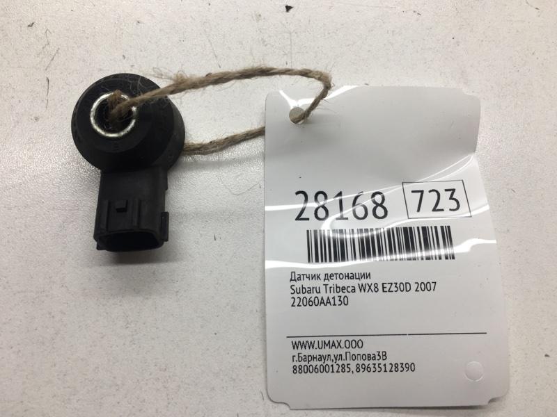Датчик детонации Subaru Tribeca WX8 EZ30D 2007 (б/у)