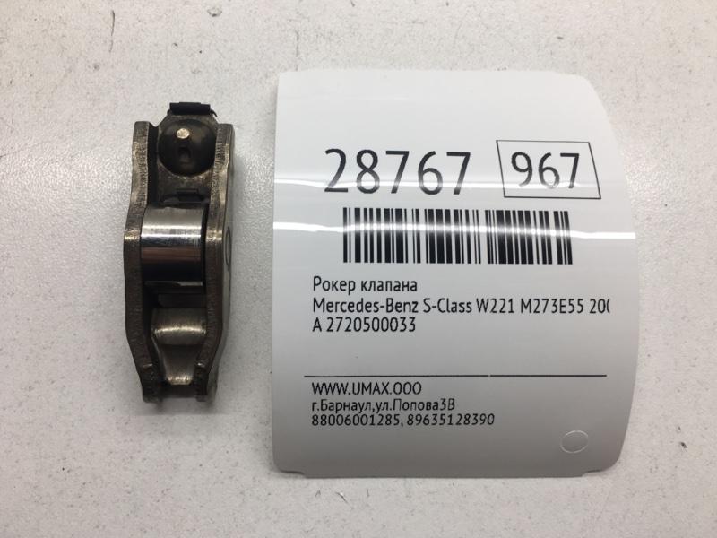 Рокер клапана Mercedes-Benz S-Class W221 M273E55 2006 (б/у)