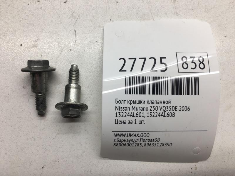 Болт крышки клапанной Nissan Murano Z50 VQ35DE 2006 (б/у)