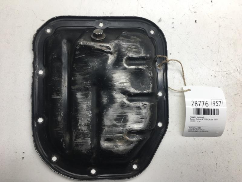 Поддон масляный Toyota Probox NCP50V 2NZFE 2003 (б/у)
