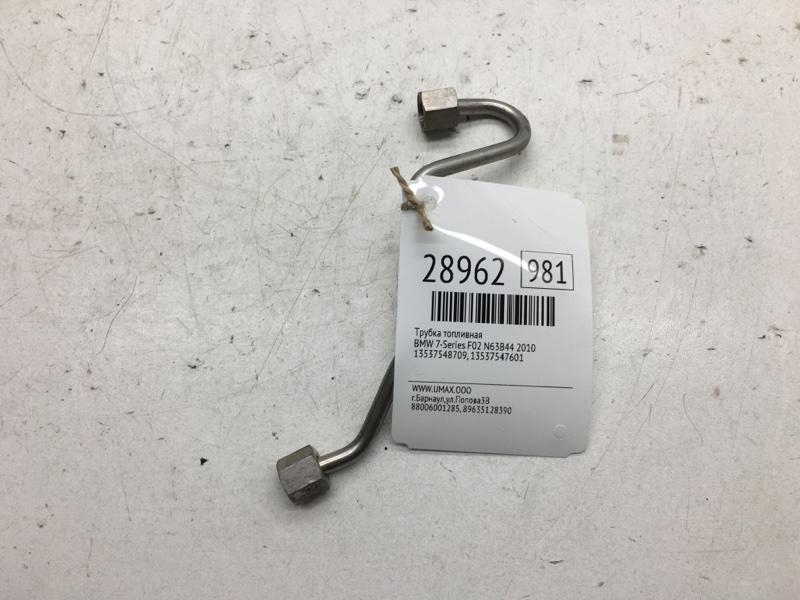 Трубка топливная Bmw 7-Series F02 N63B44 2010 (б/у)