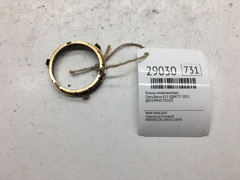 Кольцо синхронизатора Chery Bonus A13 SQR477F 2013 (б/у)