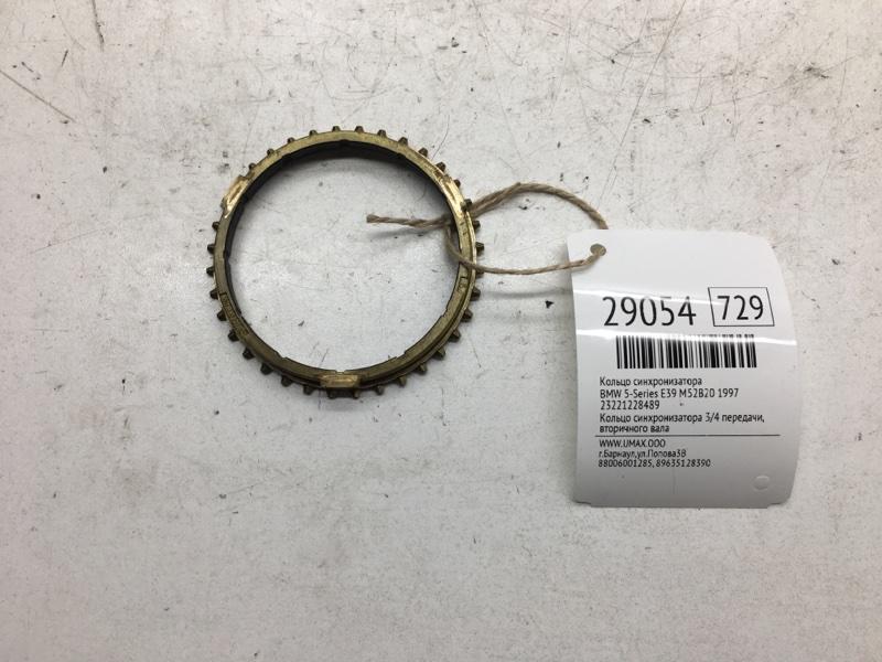Кольцо синхронизатора Bmw 5-Series E39 M52B20 1997 (б/у)