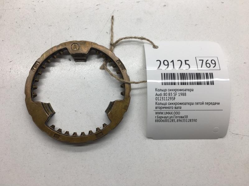 Кольцо синхронизатора Audi 80 B3 SF 1988 (б/у)