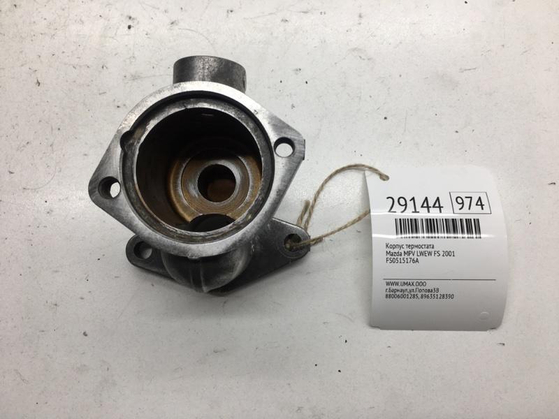 Корпус термостата Mazda Mpv LWEW FS 2001 (б/у)