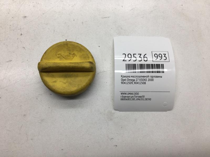 Крышка маслозаливной горловины Opel Omega 27 X30XE 2000 (б/у)