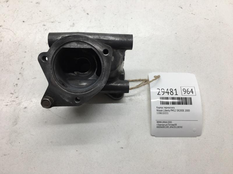Корпус термостата Nissan Liberty PM12 SR20DE 2000 (б/у)