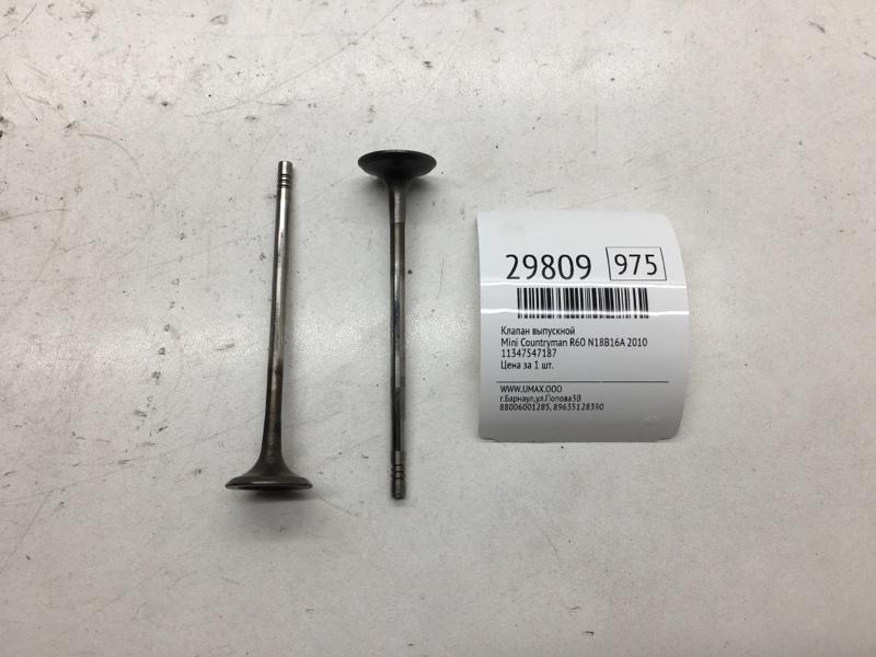 Клапан выпускной Mini Countryman R60 N18B16A 2010 (б/у)