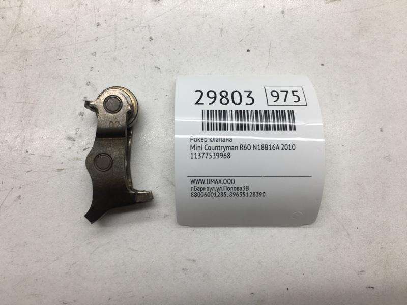Рокер клапана Mini Countryman R60 N18B16A 2010 (б/у)