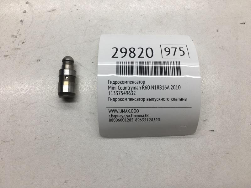 Гидрокомпенсатор Mini Countryman R60 N18B16A 2010 (б/у)