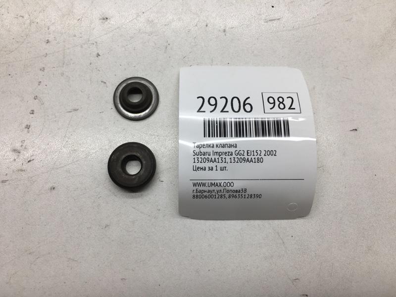 Тарелка клапана Subaru Impreza GG2 EJ152 2002 (б/у)