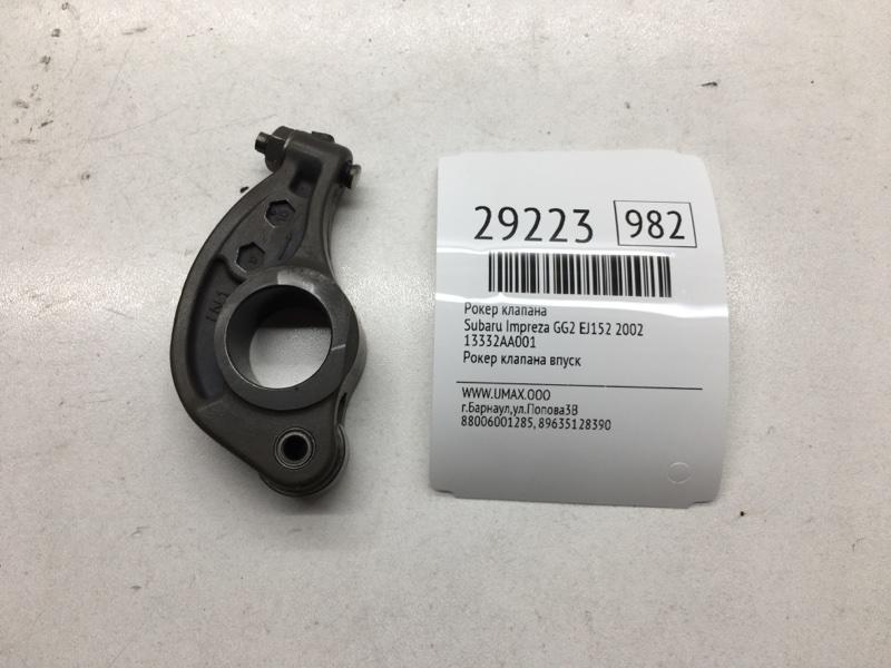 Рокер клапана Subaru Impreza GG2 EJ152 2002 (б/у)