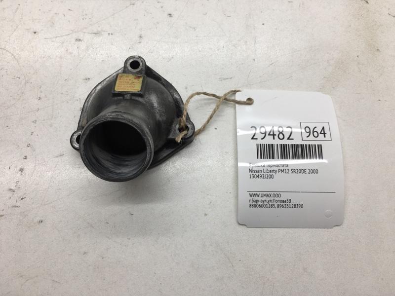Крышка термостата Nissan Liberty PM12 SR20DE 2000 (б/у)