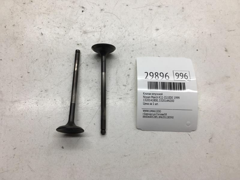 Клапан впускной Nissan March K11 CG10DE 1999 (б/у)