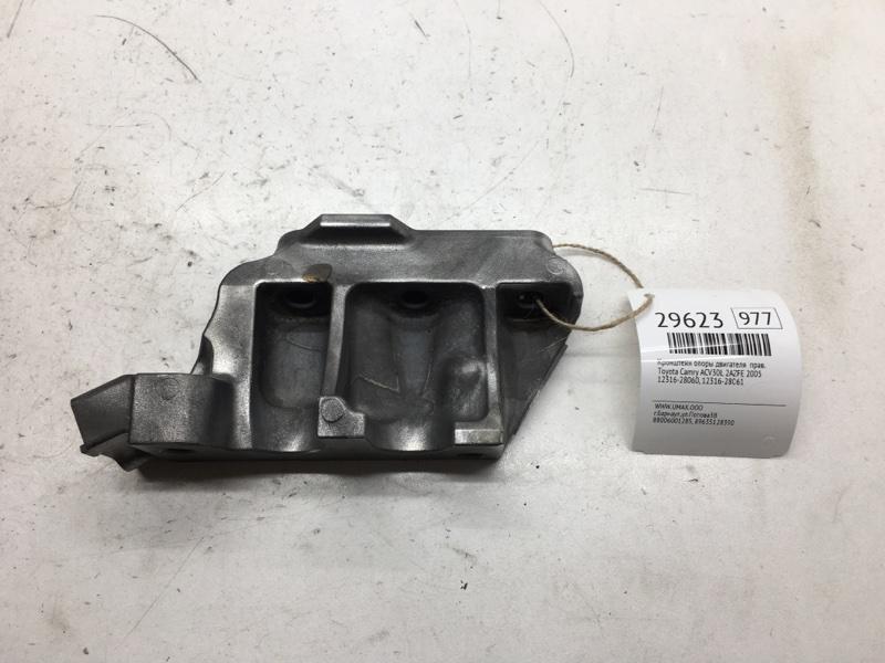 Кронштейн опоры двигателя Toyota Camry ACV30L 2AZFE 2005 правый (б/у)