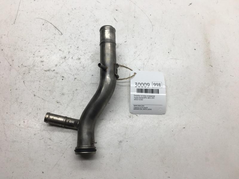 Патрубок системы охлаждения Toyota Starlet EP91 4EFE 1997 (б/у)