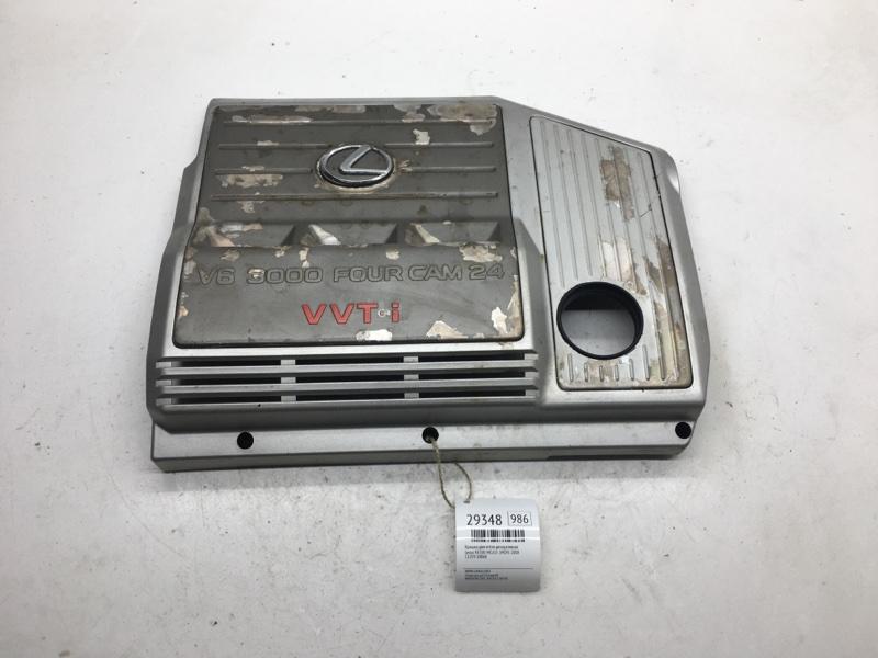 Крышка двигателя декоративная Lexus Rx300 MCU15 1MZFE 2000 (б/у)