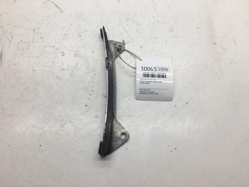 Успокоитель цепи грм Toyota Vitz KSP90 1KRFE 2006 (б/у)