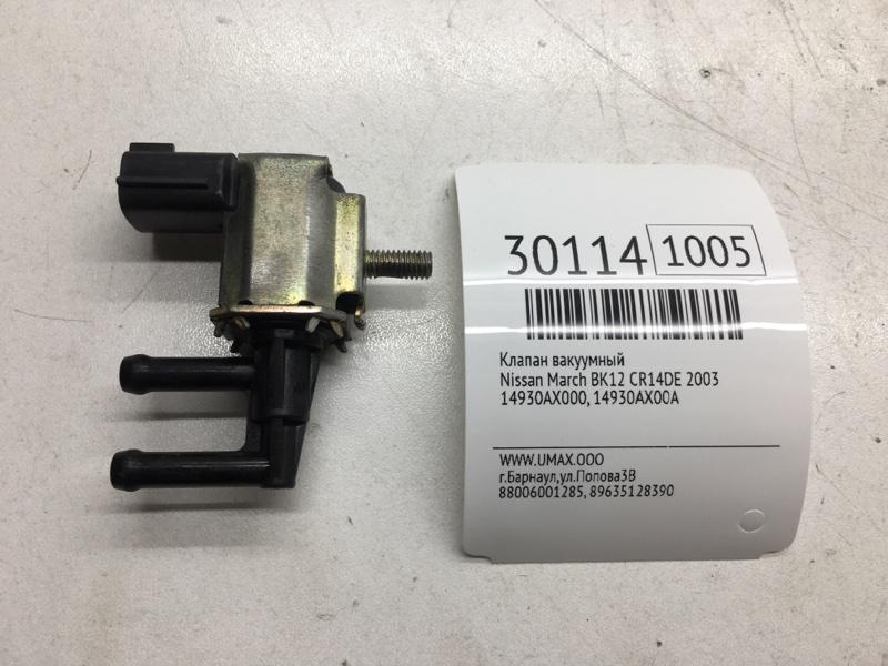 Клапан вакуумный Nissan March BK12 CR14DE 2003 (б/у)