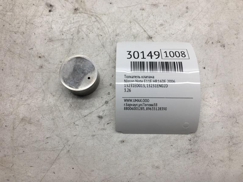 Толкатель клапана Nissan Note E11E HR16DE 2006 (б/у)
