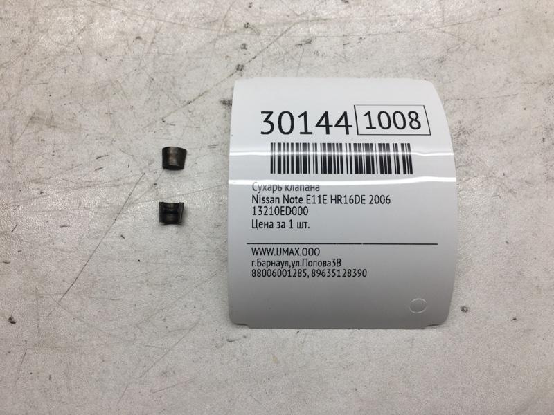 Сухарь клапана Nissan Note E11E HR16DE 2006 (б/у)