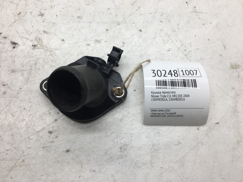 Крышка термостата Nissan Tiida C11 HR15DE 2004 (б/у)